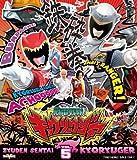 スーパー戦隊シリーズ 獣電戦隊キョウリュウジャーVOL5
