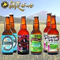 網走ビール 四季シリーズ 発泡酒6本セット
