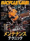 BiCYCLE CLUB (バイシクルクラブ)2015年3月号 No.359[雑誌]