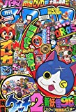 月刊 コロコロコミック 2014年 07月号 [雑誌]