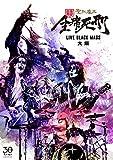 続・全席死刑 -LIVE BLACK MASS 大阪 - [DVD]