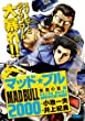 マッド★ブル2000 悪魔の愛編 (キングシリーズ 漫画スーパーワイド)