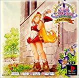 リトルプリンセス マール王国の人形姫2 PS one Books
