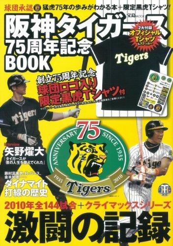 球団承認 阪神タイガース75周年記念BOOK (宝島MOOK)