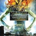City of Ashes [Russian Edition] Hörbuch von Cassandra Clare Gesprochen von: Marina Lisovets