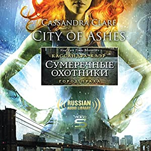 City of Ashes [Russian Edition] (       UNABRIDGED) by Cassandra Clare Narrated by Marina Lisovets