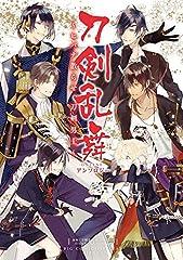 刀剣乱舞-ONLINE- アンソロジー~ヒバナ散らせ、刀剣男士~ (ビッグ コミックス 〔スペシャル〕)