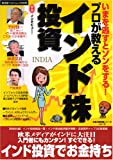 プロが教えるインド株投資 (広済堂ベストムック―お金の教科書シリーズ (89号))
