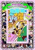 白雪姫 AJX-002 [DVD]