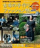 古布の手作りファッション帖 其の参 (Gakken Interior Mook)