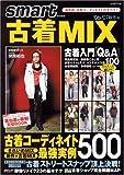 古着MIX―最先端・古着コーディネイトのすべて! ('06-'07秋冬号) (e‐MOOK)