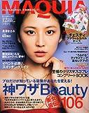 MAQUIA (マキア) 2011年 12月号 [雑誌]