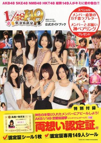 AKB1/149 恋愛総選挙 公式ガイドブック (講談社MOOK)
