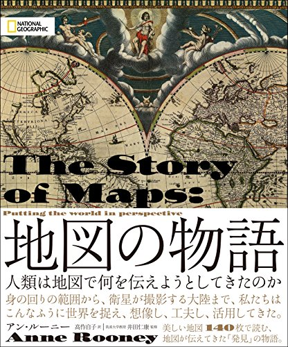 地図の物語 人類は地図で何を伝えようとしてきたのか