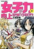 女子力向上カツドウキロク 1 (バンブーコミックス)