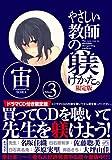 やさしい教師の躾けかた。 (3) 限定版 (IDコミックス 4コマKINGSぱれっとコミックス)