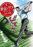 黄金のラフ2~草太の恋~ 1 (ビッグコミックス)