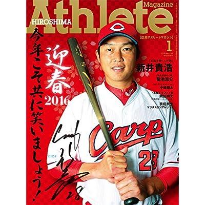 """広島アスリートマガジン2016年1月号""""今年こそ共に笑いましょう!"""