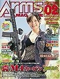 月刊 Arms MAGAZINE (アームズマガジン) 2016年2月号