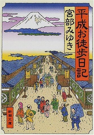 平成お徒歩日記