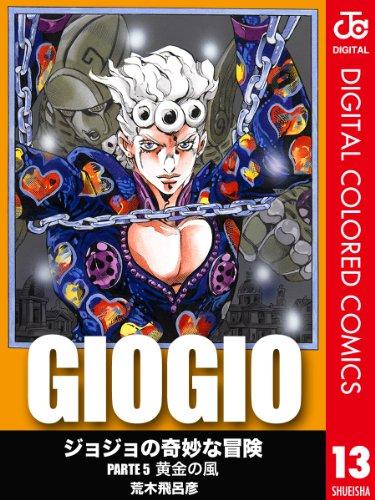 ジョジョの奇妙な冒険 第5部 カラー版 13 (ジャンプコミックスDIGITAL)