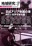 地域研究〈Vol.13 No.2〉総特集 混成アジア映画の海―時代と世界を映す鏡