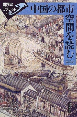 中国の都市空間を読む (世界史リブレット)