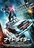 ナイトライダー [DVD]