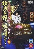 「北島三郎最終公演」オンステージ19 北島三郎、魂の唄を・・・ [DVD]