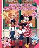 東京ディズニーリゾート グッズコレクション2007 (My Tokyo Disney Resort)