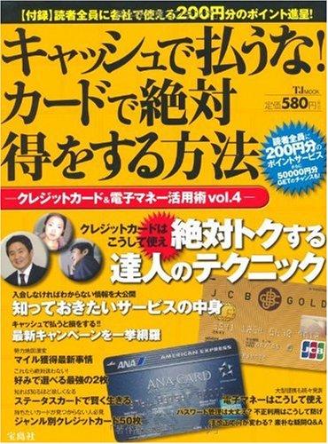 キャッシュで払うな! カードで絶対得をする方法~ クレジットカード&電子マネー活用術 vol.4~ (TJ MOOK)