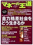 セオリー vol.1 マネーの王道