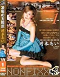 麒麟堂 凌辱の方程式01 岡本あい(DVD)NFXD-01
