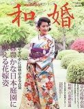 和婚 2013・秋号 和婚のためのお役立ちブック (GEIBUN MOOKS 911)