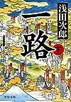 一路(下) (中公文庫 あ 59-5)
