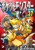 ポケットモンスター スペシャル 37 (てんとう虫コミックススペシャル)