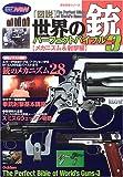 〈図説〉世界の銃パーフェクトバイブル (3) (歴史群像シリーズ―Modern warfare)