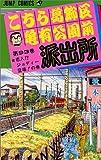 こちら葛飾区亀有公園前派出所 (第93巻) (ジャンプ・コミックス)