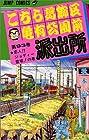 こちら葛飾区亀有公園前派出所 第93巻 1995-06発売