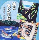 漁火 海の学校
