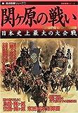 関ケ原の戦い―日本史上最大の大会戦