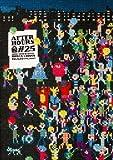 アフターアワーズ#25(2CD+DVD付き)