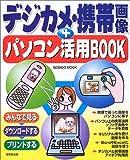 デジカメ・携帯画像+パソコン活用BOOK (Seibido mook)