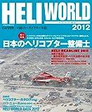 ヘリワールド2012