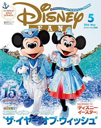ディズニーファン 2016年5月号 [雑誌]