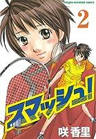 スマッシュ!(2) (講談社コミックス―SHONEN MAGAZINE COMICS (3781巻))