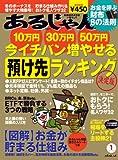 あるじゃん 2012年 01月号 [雑誌]