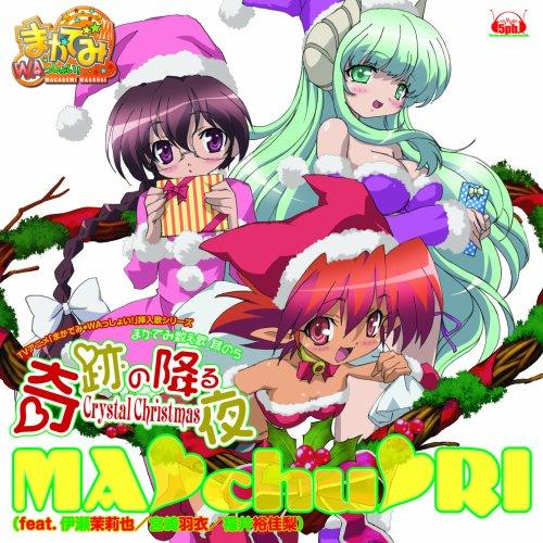 TVアニメ「まかでみ・WAっしょい!」挿入歌シリーズ まかでみ数え歌 其の5「奇跡の降る夜~Crystal Christmas」