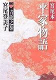 宮尾本 平家物語〈1〉青龍之巻 (朝日文庫)