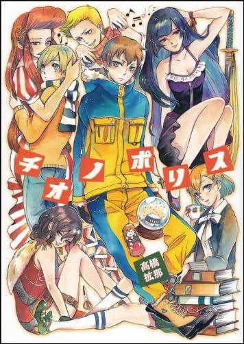 チオノポリス (ビームコミックス)